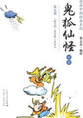 鬼狐仙怪(第五部)(蔡志忠)