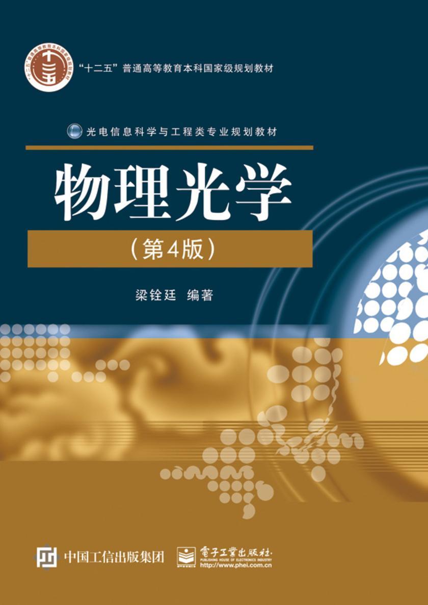 物理光学(第4版)