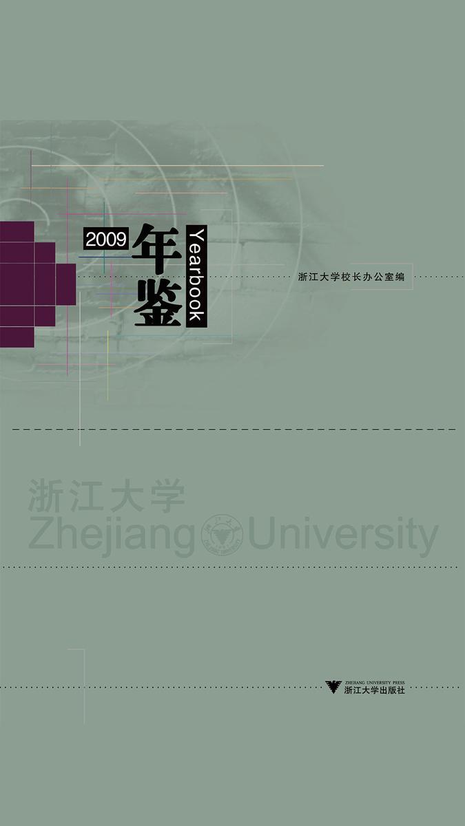 浙江大学年鉴2009
