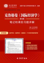 圣才学习网·克鲁格曼《国际经济学》(第8版)笔记和课后习题详解(仅适用PC阅读)