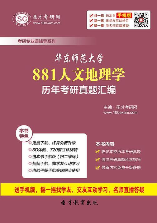 华东师范大学881人文地理学历年考研真题汇编