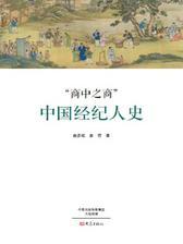 中国经纪人史