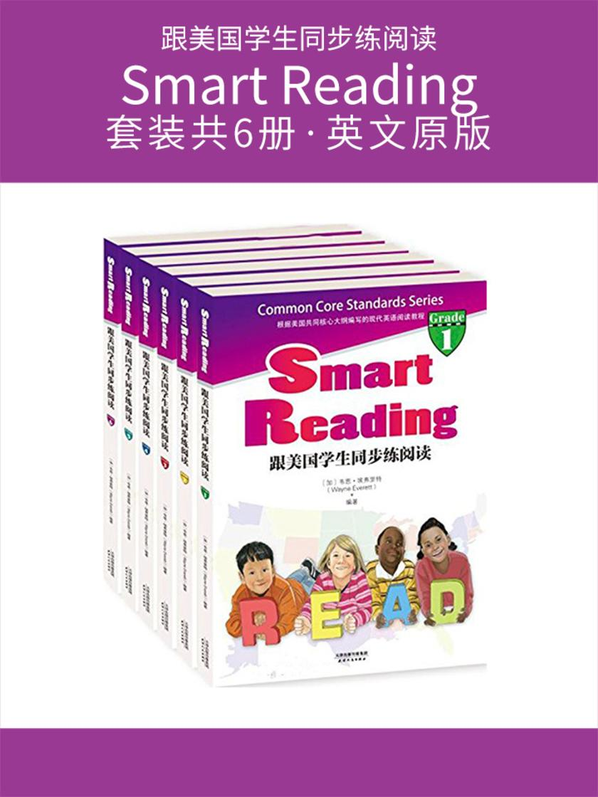 Smart Reading:跟美国学生同步练阅读(套装共6册·英文原版)
