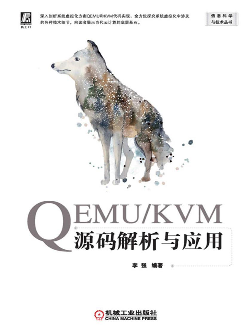 QEMU/KVM源码解析与应用