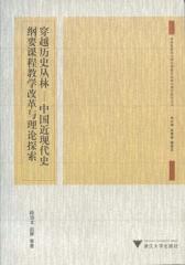 穿越历史丛林——中国近现代史纲要课程教学改革与理论探索