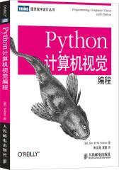 Python计算机视觉编程【陈熙霖作序推荐! Amazon.com计算机视觉类图书卖的很好的作品!】(试读本)