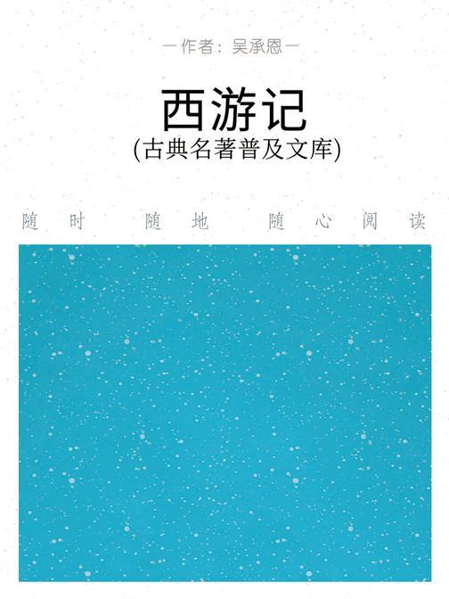 西游记(古典名著普及文库)