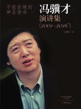 不能拒绝的神圣使命:冯骥才演讲集(2001-2016)