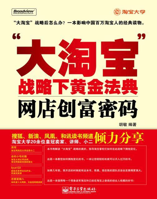 """""""大淘宝""""战略下黄金法典——网店创富密码"""