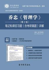 圣才学习网·乔忠《管理学》(第2版)笔记和课后习题(含考研真题)详解(仅适用PC阅读)