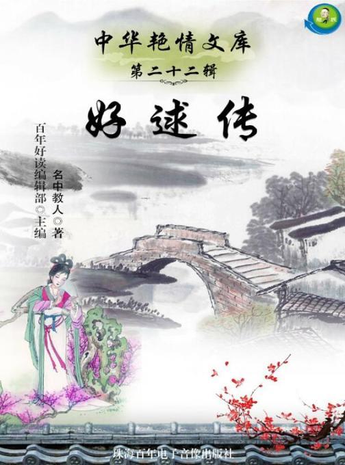 中华艳情文库第二十二辑——好逑传