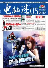 电脑迷 半月刊 2012年10期(电子杂志)(仅适用PC阅读)