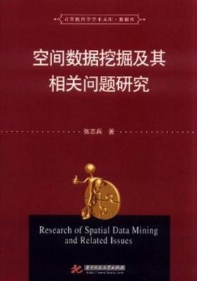 空间数据挖掘及其相关问题研究(仅适用PC阅读)