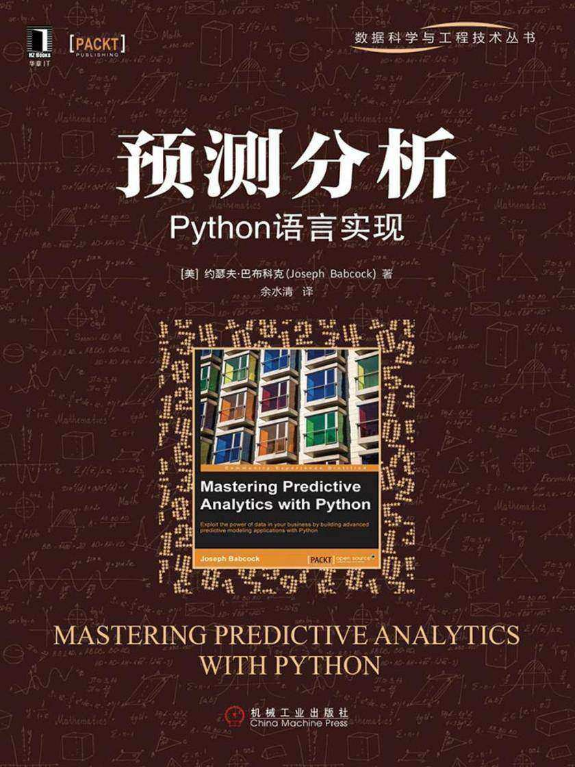 预测分析:Python语言实现