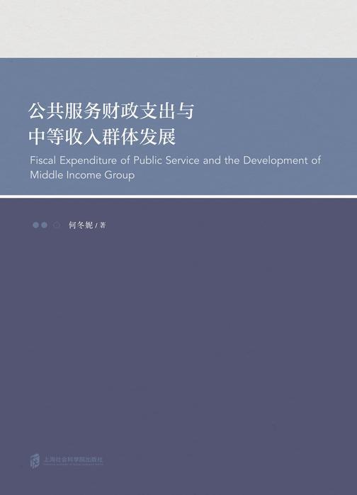 公共服务财政支出与中等收入群体发展