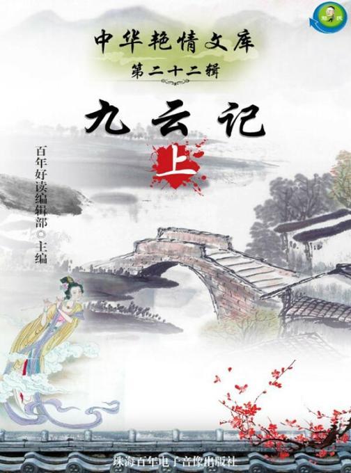 中华艳情文库第二十二辑——九云记(上)