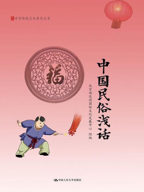 中国民俗浅话(中华传统文化普及丛书)