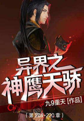 神鹰天骄(第201-220章)