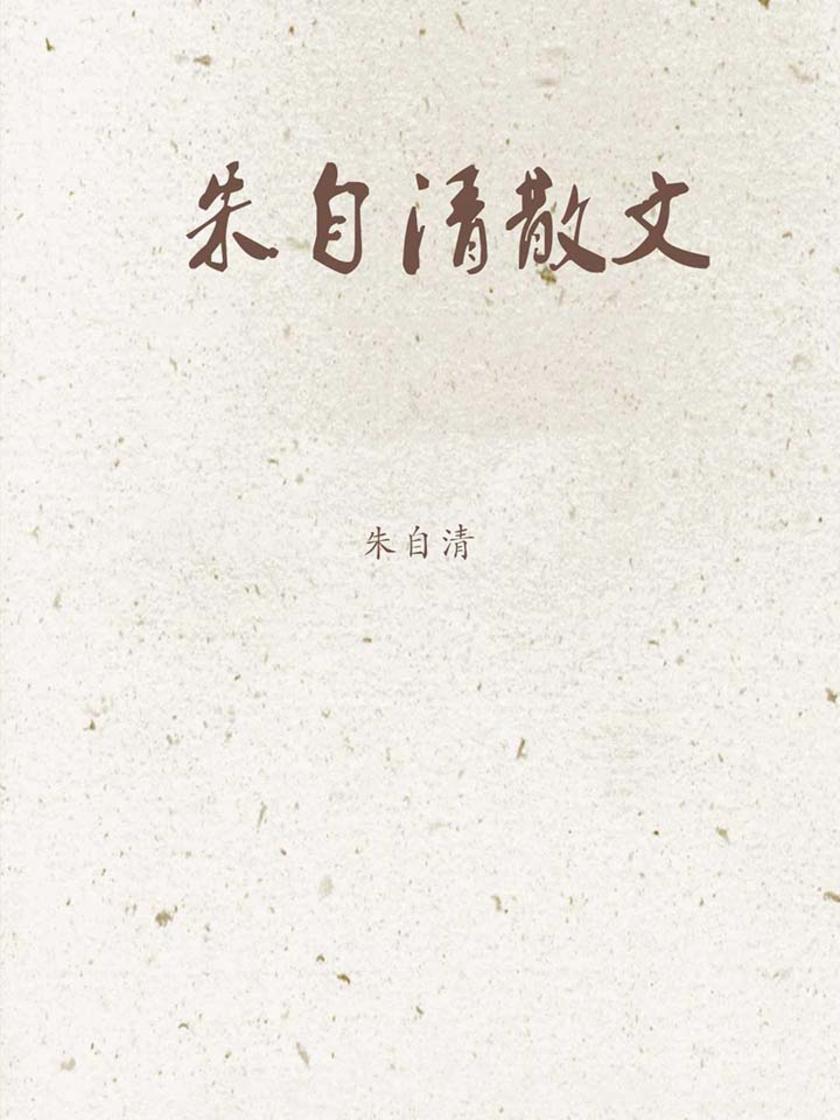 朱自清散文