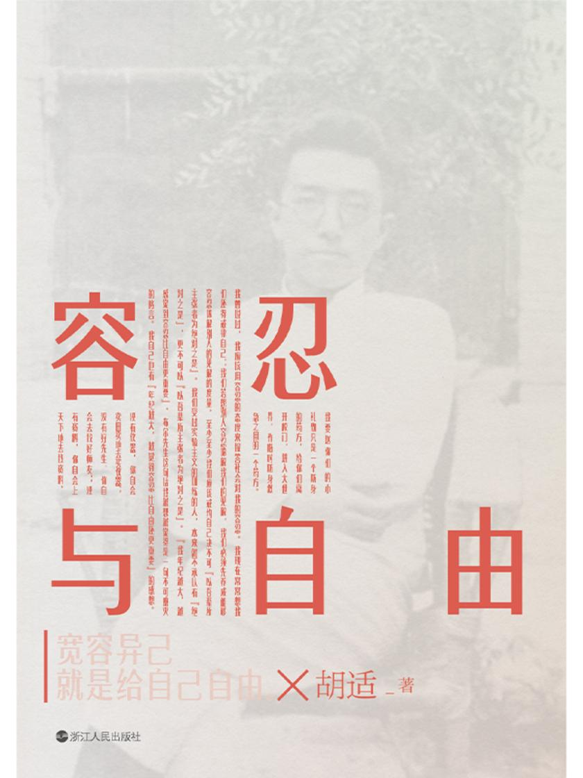 """容忍与自由【觉醒年代代表人物、中国""""自由主义的先驱""""胡适演讲杂文合集,新时代启蒙经典作品。】"""