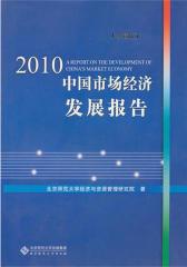 2010中国市场经济发展报告(仅适用PC阅读)