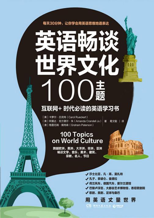 英语畅谈世界文化100主题:汉英对照