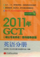 2011年GCT(硕士专业学位)联考辅导教程:英语分册(仅适用PC阅读)
