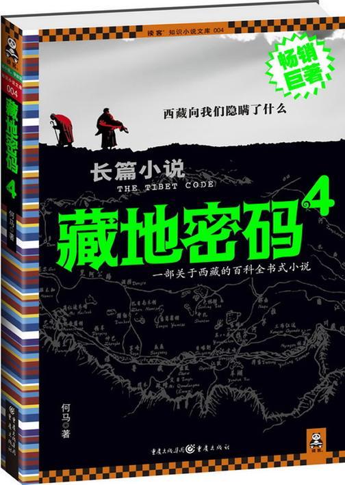 藏地密码.4(揭开西藏密宗修炼之谜)(试读本)