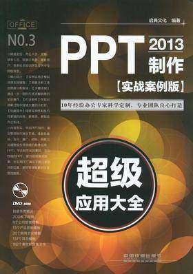 PPT2013制作超级应用大全(实战案例版)