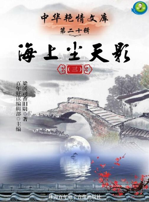 中华艳情文库第二十辑——海上尘天影(三)