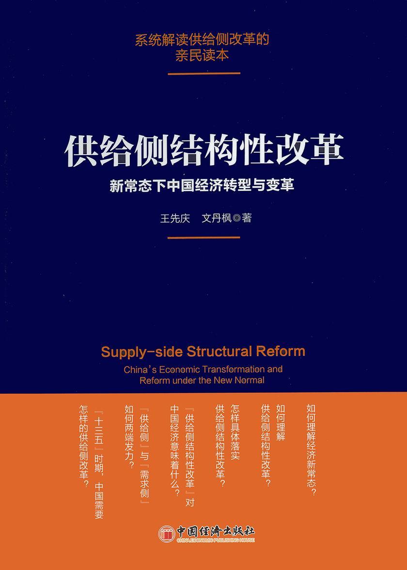 供给侧结构性改革:新常态下中国经济转型与变革