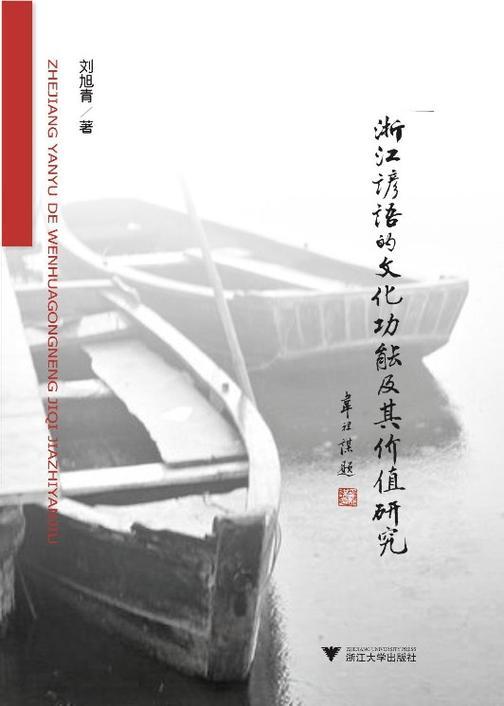 浙江谚语的文化功能及其价值研究
