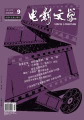 电影文学 半月刊 2012年09期(电子杂志)(仅适用PC阅读)