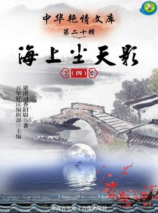 中华艳情文库第二十辑——海上尘天影(四)