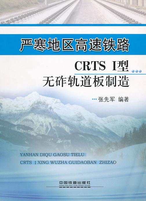 严寒地区高速铁路CRTSI型无砟轨道板制造