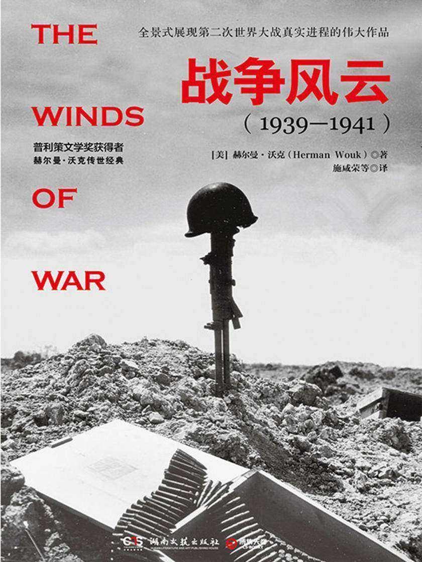 战争风云:全2册
