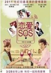 恋爱SOS(影视)