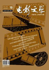 电影文学 半月刊 2012年10期(电子杂志)(仅适用PC阅读)