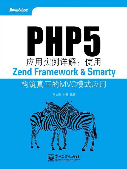 PHP5应用实例详解——使用Zend Framework&Smarty构筑真正的MVC模式应用