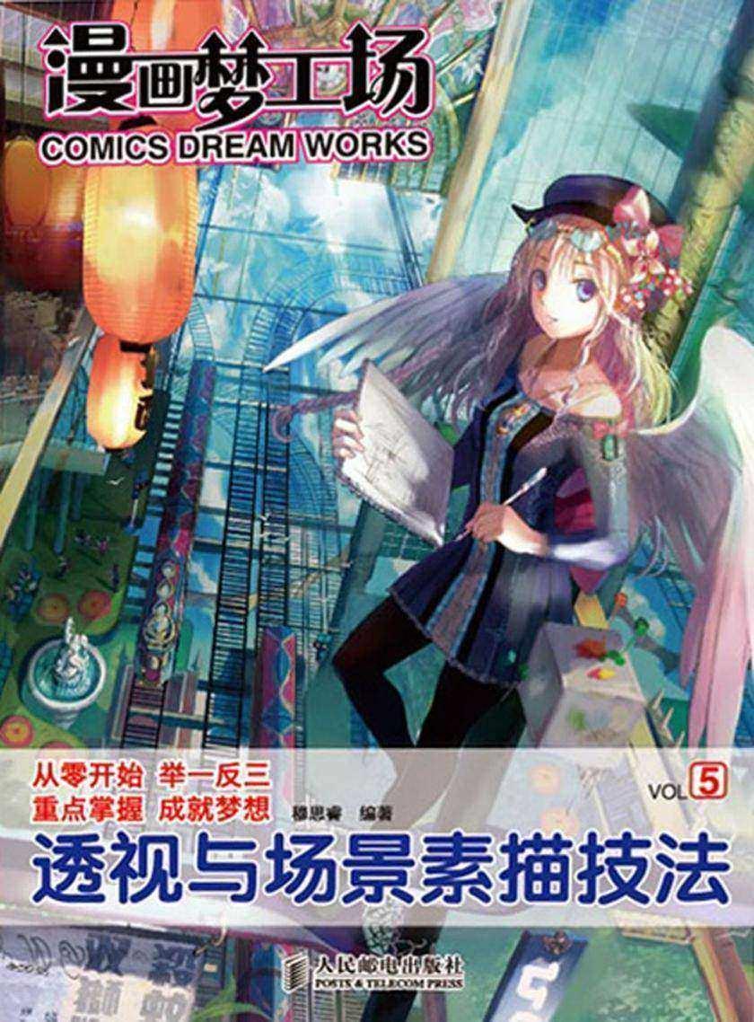 漫画梦工场5——透视与场景素描技法(仅适用PC阅读)