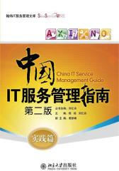 中国IT服务管理指南:实践篇(第2版)(翰纬IT服务管理文库)