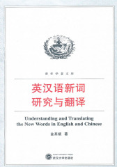 英汉语新词研究与翻译