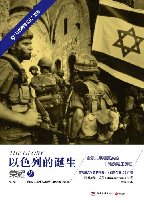 以色列的诞生:荣耀.2