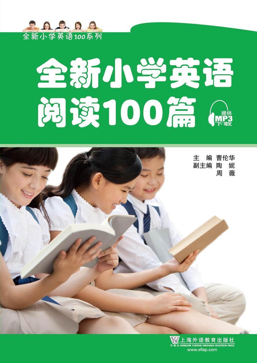 全新小学英语阅读100篇