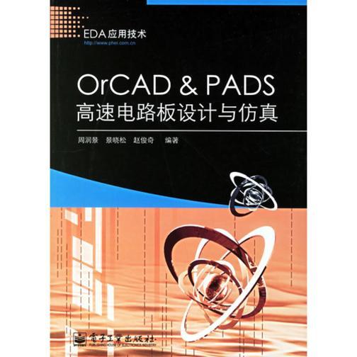 OrCAD&PADS高速电路板设计与仿真