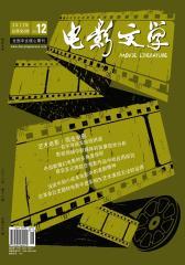 电影文学 半月刊 2012年12期(电子杂志)(仅适用PC阅读)