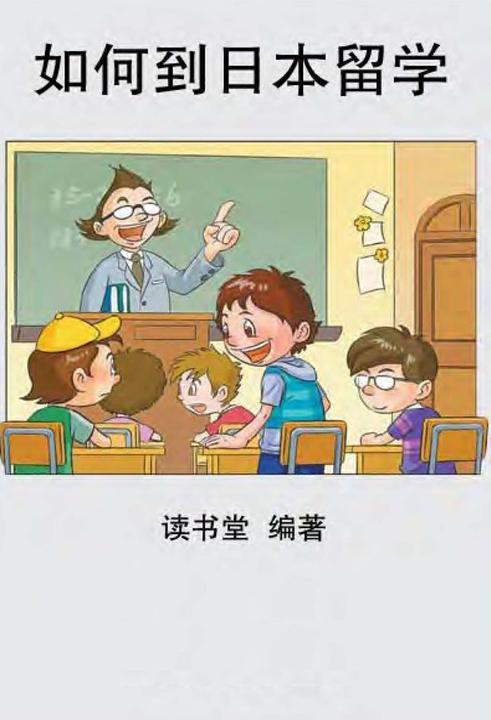 如何到日本留学