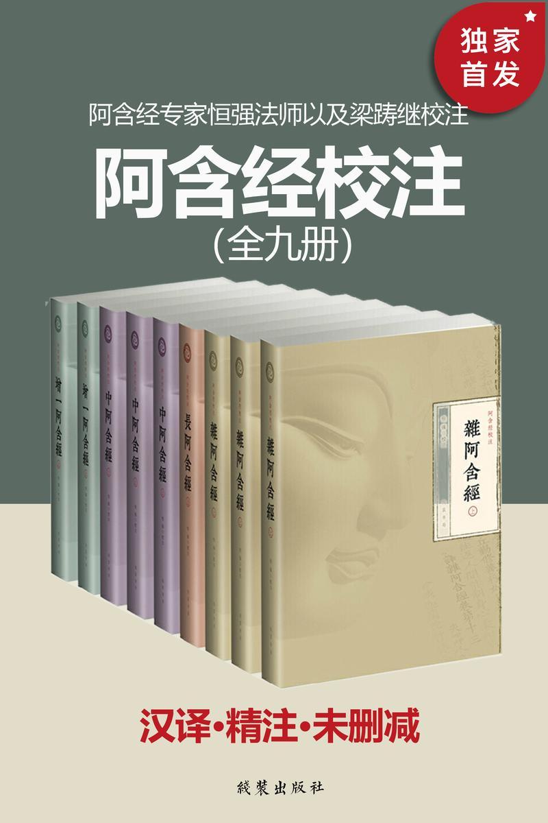 阿含经校注(全9册)