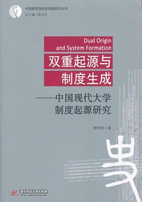 双重起源与制度生成——中国现代大学制度起源研究(仅适用PC阅读)
