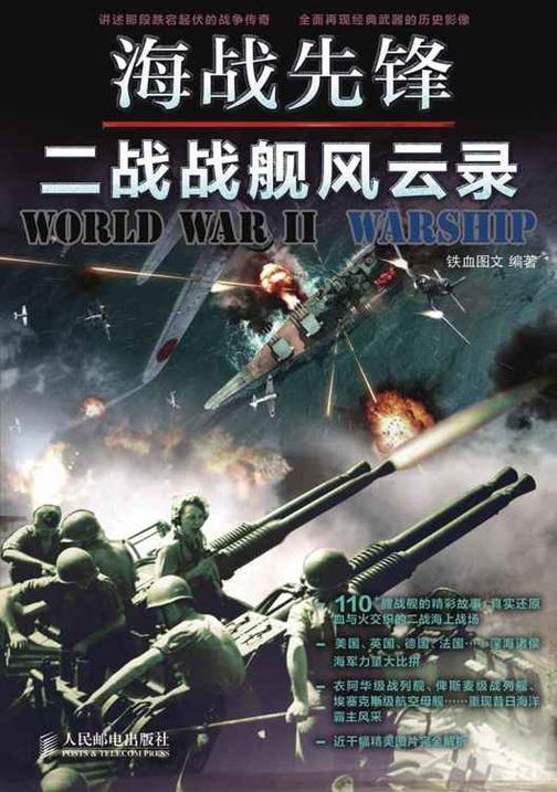 海战先锋:二战战舰风云录
